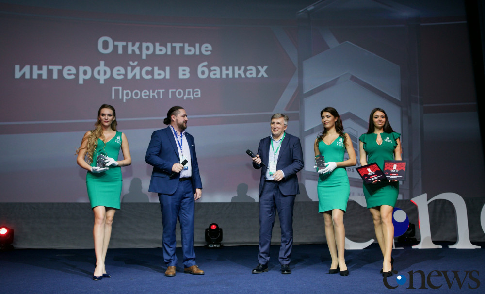 cnews_awards_otkrytye_interfeisy_v_bankah_2019110703.jpg
